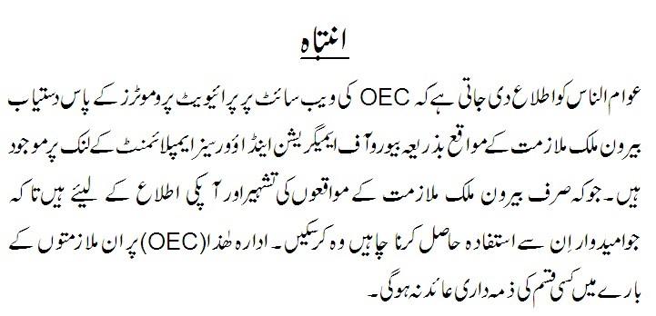OEC External Jobs